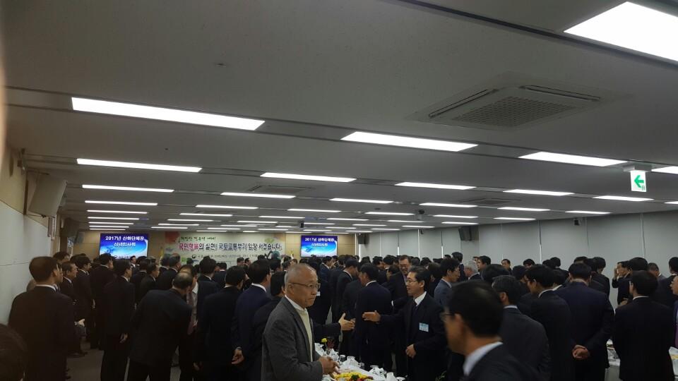 2017년_국토부_신년인사회.jpg